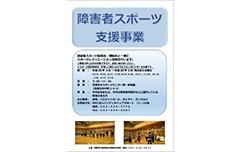 西東京市 障害者スポーツ支援事業(1月)の画像