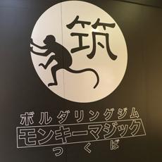 【インタビュー】フリークライマー小林幸一郎