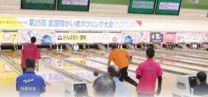第26回全国障がい者ボウリング大会の画像