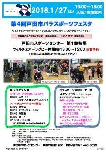東京2020 応援プログラム:第4回戸田市パラスポーツフェスタ