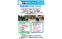 東京2020 応援プログラム:第4回戸田市パラスポーツフェスタの画像