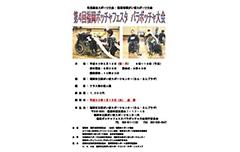 第4回 福岡ボッチャフェスタ パラボッチャ大会