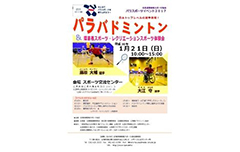 パラバドミントン&障害者スポーツ体験会