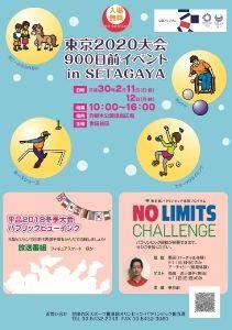 東京2020大会公認プログラム「東京2020大会900日前イベント in SETAGAYA」