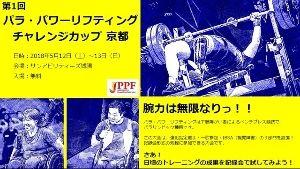 第1回 パラ・パワーリフティング チャレンジカップ京都