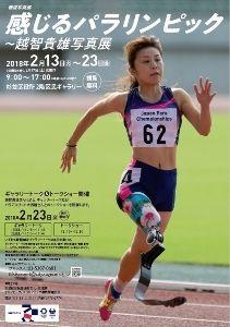 報道写真展「感じるパラリンピック~越智貴雄写真展」