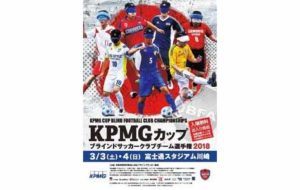KPMGカップ ブラインドサッカークラブチーム選手権2018の画像