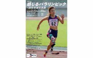 報道写真展「感じるパラリンピック~越智貴雄写真展」の画像