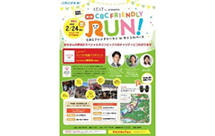 第1回 CBC FRIENDLY RUN !の画像