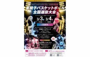 第7回 長谷川良信記念・千葉市長杯争奪 車椅子バスケットボール全国選抜大会の画像