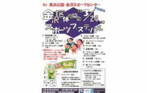 金沢区制70周年記念 金沢区体育協会スポーツフェスティバルの画像