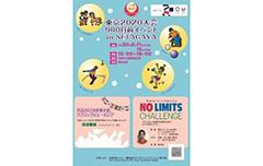 東京2020大会公認プログラム「東京2020大会900日前イベント in SETAGAYA」の画像