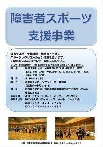 西東京市 障害者スポーツ支援事業(3月)