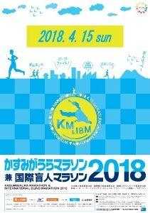 かすみがうらマラソン兼国際盲人マラソン2018