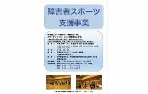 西東京市 障害者スポーツ支援事業(3月)の画像
