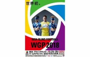 IBSA ブラインドサッカーワールドグランプリ 2018の画像