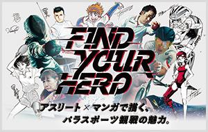 アスリート×マンガでパラスポーツ観戦の魅力を描いた映像「FIND YOUR HERO」公開!の画像
