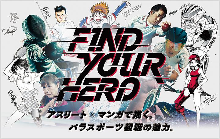 パラスポーツ観戦の魅力を伝える映像「FIND YOUR HERO」公開!