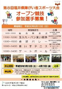 第8回福井県障がい者スポーツ大会 オープン競技