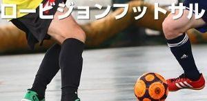 第13回ロービジョンフットサル日本選手権の画像