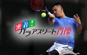 密着!パラアスリートの肖像〜車いすテニス・眞田卓選手①〜の画像
