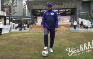 目隠しされたままドリブルできる?ブラインドサッカー日本代表選手が実演!の画像