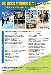 第19回東京都障害者スポーツ大会兼第18回全国障害者スポーツ大会派遣選手選考会個人競技の部