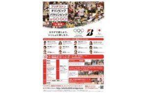 ブリヂストン×オリンピック×パラリンピック a GO GO! in 熊本の画像