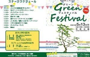 第26回こだいらグリーンフェスティバルの画像