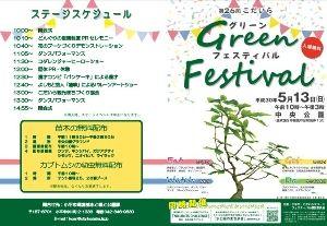 第26回こだいらグリーンフェスティバル