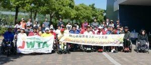 第18回岡山県障害者スポーツ大会2018 車いすテニス競技