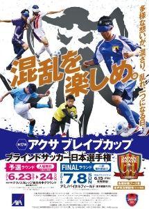 第17回 アクサ ブレイブカップ ブラインドサッカー日本選手権(予選ラウンド)