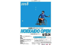 北海道車いすテニス大会 HOKKAIDO OPEN 2018の画像