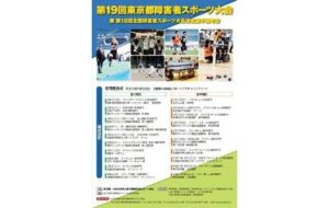 第19回東京都障害者スポーツ大会兼第18回全国障害者スポーツ大会派遣選手選考会個人競技の部の画像