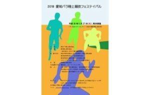 愛知パラ陸上競技フェスティバルの画像