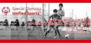 スペシャルオリンピックス日本 2018年第3回ユニファイドサッカー大会の画像