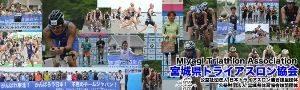 第24回 みやぎ国際トライアスロン DATE TRA  仙台ベイ七ヶ浜大会