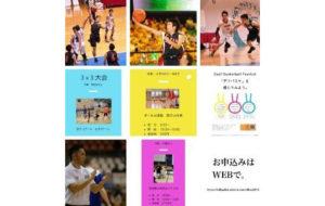 第4回九州デフバスケットボールフェスティバルの画像