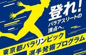 東京都  パラリンピック選手発掘プログラムの画像