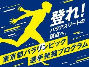 東京都  パラリンピック選手発掘プログラム