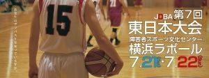 第7回JDBA東日本大会の画像