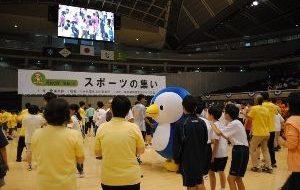 第19回東京都障害者スポーツ大会 「スポーツの集い(第52回)」の画像