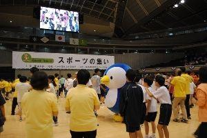 第19回東京都障害者スポーツ大会 「スポーツの集い(第52回)」