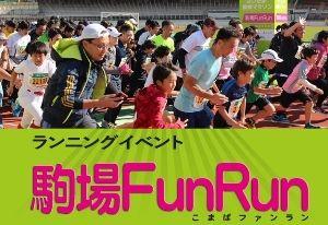 駒場ファンラン(第4回さいたま国際マラソン)