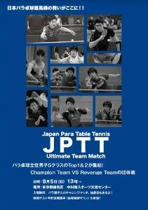 第2回 JPTT Ultimate Team Match