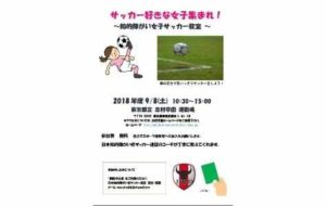 知的障がい女子サッカー教室の画像