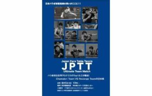 第2回 JPTT Ultimate Team Matchの画像