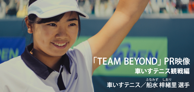 パラスポーツ観戦の魅力を伝える映像「TEAM BEYOND」PR映像公開!
