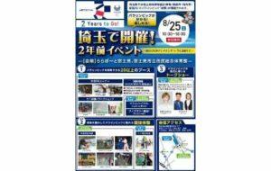 埼玉で開催!2年前イベント~東京2020パラリンピックに向けて~(ららぽーと富士見会場)の画像