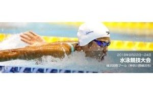 World Para Swimming公認 2018ジャパンパラ水泳競技大会の画像